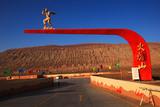 火焰山-吐鲁番旅游包车