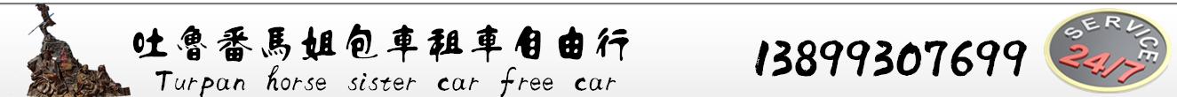 吐鲁番包车138993007699吐鲁番租车,吐鲁番代驾就找马金莲提供:吐鲁番旅游包车、吐鲁番旅游租